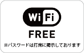 Wifi free パスワードは打席に提示しております。